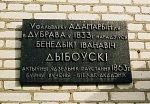 Дуброво (Молод. р-н), мемориальная доска Бенедикту Дыбовскому, 1978 г.