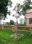 Грозов, мемориальный крест участникам Слуцкого восстания 1920 г., 1990-е гг.