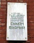 Лоск, мемориальная доска в честь типографии XVI века, 1983 г.
