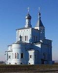 Бобруйск, церковь Иверской иконы Богоматери, 2002-05 гг.