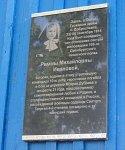 Доброславка, мемориальная доска Римме Ивановой