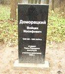 Горки, могила участника восстания 1863-64 гг.