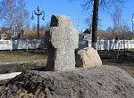 Климовичи, каменный крест