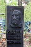 Корень, кладбище католическое: могила отца Янки Купалы