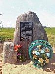 Королевцы, мемориальный камень на месте боя 1863г., 2008 г.