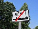 Ленин, интересное название
