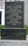 Ленино (Слуцкий р-н), мемориальный знак в память о бое 1812 г.