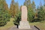 Ляды (Дубров. р-н), мемориальный знак событиям войны 1812 г., 1912 г.