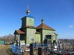 Мстиславль, церковь Спасо-Преображенская (дерев.), 2-я пол. XIX в.
