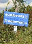 Новосады (Вилей. р-н), дорожный знак с расстояниями в милях ВКЛ