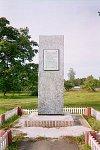 Островно (Бешенк. р-н), мемориальный знак в память о боях 1812 г., 1962 г.