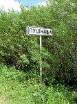 Путиново, интересное название