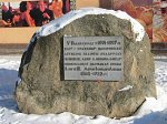 Радошковичи, мемориальный камень Антону Левицкому, 1978 г.
