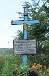 Замостяны, крест придорожный, 1896 г.