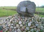 Арабовщина, мемориальный камень на месте гибели Владимира Корвата