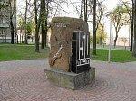 Брест, мемориальный знак на месте боя в 1812 г., 1962 г.