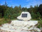 Гирсино, мемориальный камень на месте усадьбы Хруцких