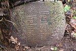 Глинно, кладбище солдат 1-й мировой войны: памятник немецким солдатам /сохр. частично/, 1916 г.
