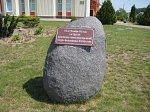 Круглое, мемориальный камень событиям войны 1812 г.