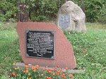 Полонка, мемориальный камень на месте битвы 1660г.