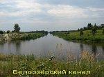 Селище (Дрогич. р-н), канал Белоозерский