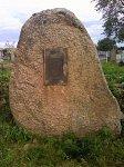 Шавры, мемориальный камень участникам восстания 1863-64 гг.