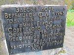 Янушковичи, мемориальная доска о передаче мины для Кубе